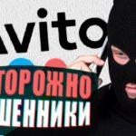 Опасная покупка: как не стать жертвой мошенников на «Авито»