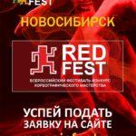 Тюменцы могут принять участие во Всероссийском фестивале-конкурсе хореографического мастерства «RED FEST»