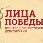 «Лица Победы»: впишем имена тюменских героев в историю страны