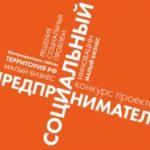 Открыт прием заявок на конкурс проектов «Социальный предприниматель – 2020»