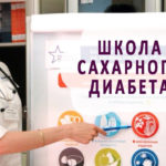 Для ярковчан открывается Школа «Cахарного диабета»