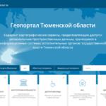 В Тюменской области заработала интерактивная карта доступной среды