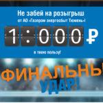 Итоги розыгрыша от АО «Газпром энергосбыт Тюмень»