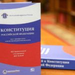 Жители Тюмени подключились к обсуждению поправок в Конституцию