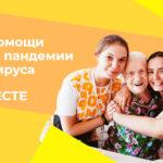В рунете появился портал взаимопомощи мывместе2020.рф