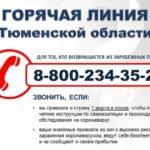 Горячая линия для тех, кто возвращается из зарубежных поездок, начала работу в Тюменской области