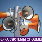 Проверка системы оповещения населения перенесена
