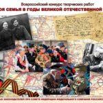 Объявлен Всероссийский конкурс «Моя семья в Великой Отечественной войне 1941-1945 годов»