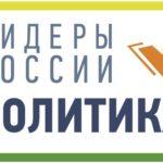 За три дня на конкурс «Лидеры России. Политика» было подано более 15 000 заявок