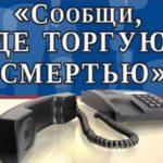 «Сообщи, где торгуют смертью»: в области проходит Всероссийская антинаркотическая акция