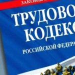 В прокуратуре Ярковского района работает горячая линия для приема сообщений о нарушениях в сфере оплаты труда