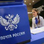 Отделения Почты России в Тюменской области продолжат работу