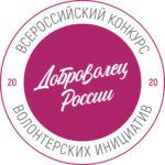 Заявку на конкурс «Доброволец России — 2020» можно подать до 30 апреля