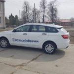 Новая Lada Vesta SW пополнила автомобильный парк Ярковской больницы