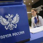 Почта России переходит на электронные извещения