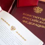 Поправки к Конституции востребованы россиянами