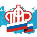 Пенсионный фонд России приступает к беззаявительному продлению выплат