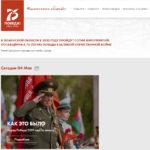 В Тюменской области запустили сайт 75-летия Победы