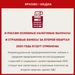 Основные налоговые выплаты и страховые взносы за второй квартал 2020 года будут отменены