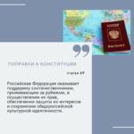Соотечественники, проживающие за рубежом, могут рассчитывать на поддержку Российской Федерации
