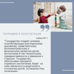 Дети – будущее страны