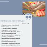 Поправки к Конституции закрепляют участие НКО в выработке государственной политики