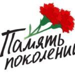 Ежегодная всероссийская акция «Красная гвоздика» открыла новый сезон