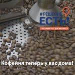 Решение есть! Какие схемы позволяют выжить кофейням