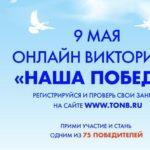 Жителей региона приглашают принять участие в онлайн викторине «Наша Победа»