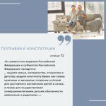 Поправки к Конституции: о семье и защите детства