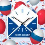 График работы Почты России в праздники