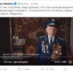 Ветераны Тюмени требуют призвать к ответственности оппозиционера Навального за оскорбление фронтовика