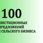100 идей для бизнеса