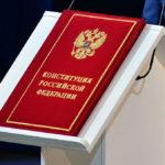 Конституция-2020: как изменятся полномочия президента