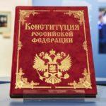 Поправки в Конституцию дают уверенность в будущем