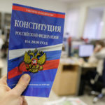 ВЦИОМ назвал самые популярные у россиян поправки к Конституции