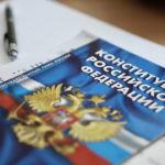 Общероссийское голосование по поправкам к Конституции. Кто имеет право голосовать?