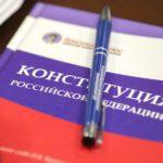 Полный текст поправок в Конституцию: за что мы голосуем?