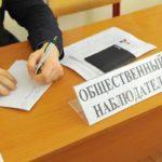 За ходом голосования по поправкам к Конституции в Тюменской области будут следить больше 6000 наблюдателей
