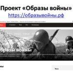 Пополните фотофонд «Образы войны» снимками своих героев
