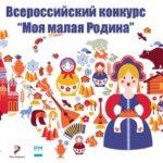 Ярковчан приглашают принять участие во Всероссийском конкурсе творческой молодежи «Моя малая Родина»