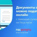 Документы в вуз можно подать онлайн