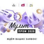 «От винта!»: жителей области приглашают в проекты международного фестиваля