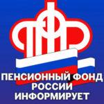 В Клиентской службе ПФР (на правах отдела) в Ярковском районе изменился график приема граждан