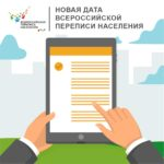 Росстат сообщил о новых сроках проведения Всероссийскйо переписи населения