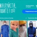Всероссийская акция благодарности медикам и волонтерам «Пожалуйста, дышите!»