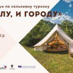 И селу, и  городу: в Тюмени пройдет online-форум по сельскому туризму