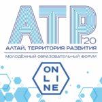 В Алтайском крае состоится молодежный образовательный форум «Алтай. Территория развития — 2020»