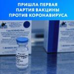 Вакцина доставлена