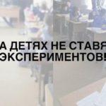 Александр Моор пообещал наказать организаторов урока с захватом заложников